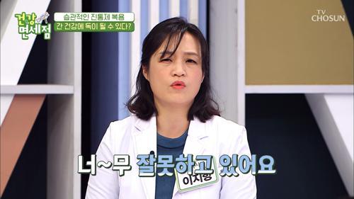 진통제 찾다가 간 건강을 잃는다?! 😨 TV CHOSUN 20210110 방송