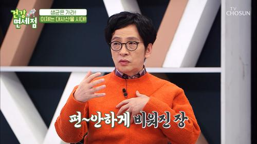 가족 장(腸) 건강을 위해 선택한 '이것'  TV CHOSUN 20210110 방송