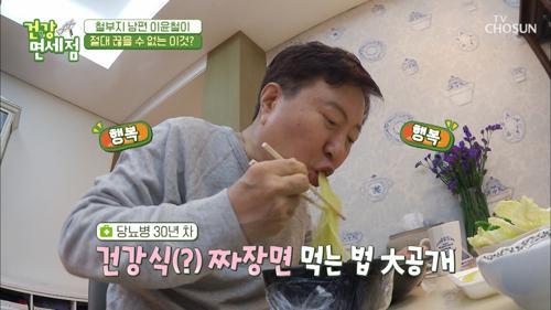 아내 밥상 거부🙅 아침부터 짜장면 먹는 이윤철 TV CHOSUN 20210117 방송