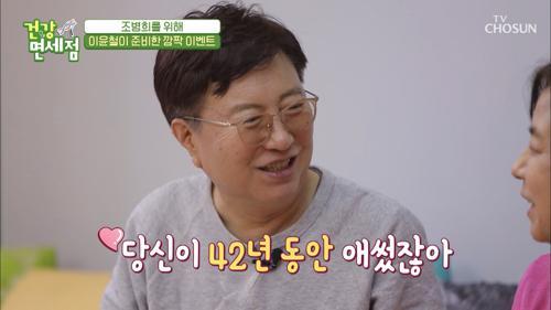 화난 아내를 위한 '깜짝 이벤트' 선물❣ TV CHOSUN 20210117 방송