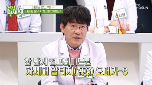 중성지방 수치 낮춰주는 『알티지 오메가-3』 TV CHOSUN 20210117 방송