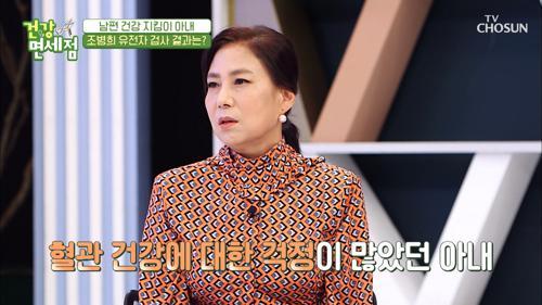 조병희 관리 必! 치매 유전적 위험 多↗ TV CHOSUN 20210117 방송