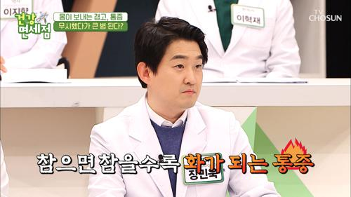 내 몸이 보내는 신호 『통증』 절대 방치하면 NO!! TV CHOSUN 20210214 방송