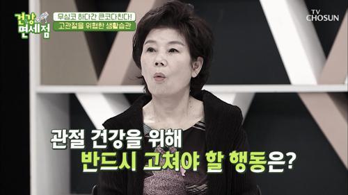 일상 속 관절 건강을 위협하는 위험한 습관들☠ TV CHOSUN 20210214 방송