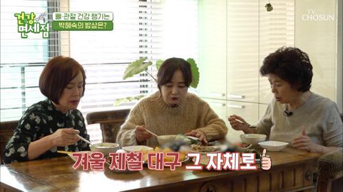 (맛있겠다🤤) 박혜숙 표 관절 튼튼💪🏻 건강 밥상 TV CHOSUN 20210214 방송