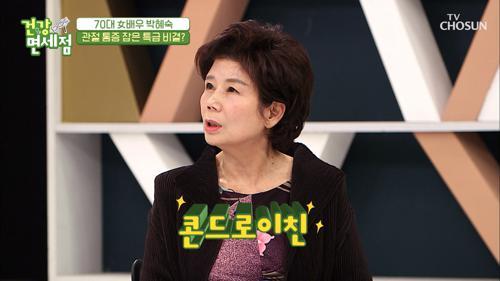 관절 통증 Bye👋🏻 관절에 도움 주는 ❛이것❜ TV CHOSUN 20210214 방송