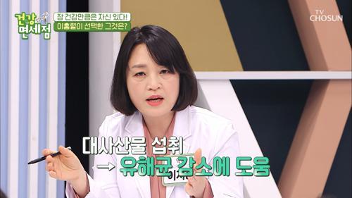 장 건강은 자신 있는 이홍렬이 선택한 '이것' TV CHOSUN 20210221 방송