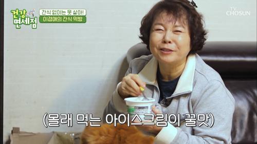 간식 홀릭♥ 이경애의 군것질 먹방 ft. 엄마는 되고 딸은 안돼ㅋㅋ TV CHOSUN 20210228 방송