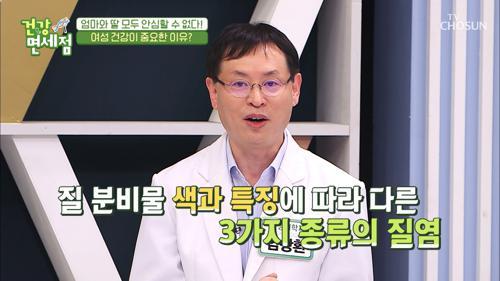 '여성의 감기'라 불리는 질염에 대한 모든 것-★ TV CHOSUN 20210228 방송