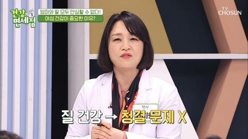 질 건강 면역력을 키우는 특급 비법은?! TV CHOSUN 20210228 방송