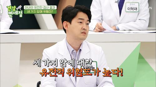 주의 단계의 암이 3가지나 발견된 김병지의 아내.. TV CHOSUN 20210425 방송