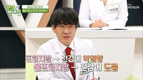 혈관청소부 ❛이것❜으로 내 몸 혈관 건강 해결✌ TV CHOSUN 20210425 방송
