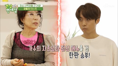 임주리X재하 母子운명을 결정할 폐활량 대결🤜 🤛 TV CHOSUN 20210502 방송