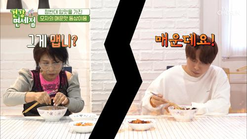 참을 수 없는 불 맛♨ 음식 취향 확고한 엄마와 아들 TV CHOSUN 20210502 방송