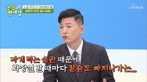 소금 섭취가 많을수록 심각해지는 '골다공증' TV CHOSUN 20210502 방송