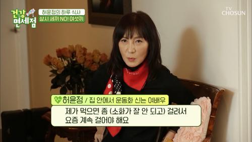 식도암을 극복한 긍정왕 허윤정의 하루 일상😊 TV CHOSUN 20210509 방송