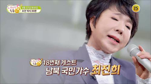 18번째 게스트 남북 국민가수 최진희_내 사랑 투유 18회 예고