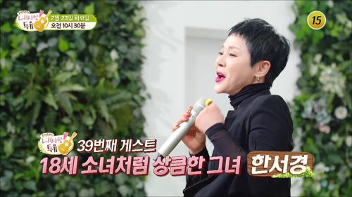 5살 연상연하 한서경♡이용진 부부_내 사랑 투유 39회 예고 TV CHOSUN 210223 방송