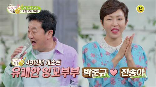박준규♥진송아 서로 '맞'따귀를 교환한 사연은?_내 사랑 투유 49회 예고 TV CHOSUN 210504 방송