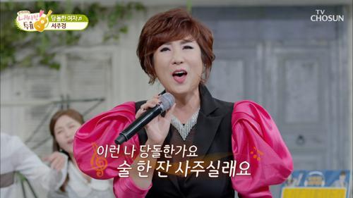 촬영장 후끈♨ 서주경 '당돌한 여자'♬