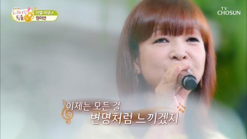 영원한 ʚ디바ɞ 원미연 '이별 여행'♫