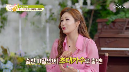 출산 11일 만에 무대로 복귀?! 트로트 가수 〈김혜연〉