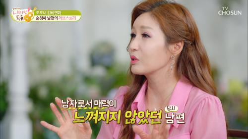 순정파 김혜연 바라기..♥ 남편과 러브스토리