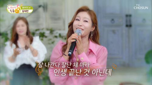 ※파격 행보※ 트로트의 역사를 새로 썼던 김혜연