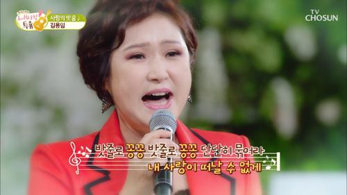 밧줄로 꽁꽁~ 김용임 '사랑의 밧줄'♬