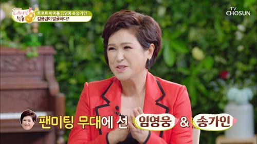 김용임이 발굴한 후배 『임영웅&송가인』