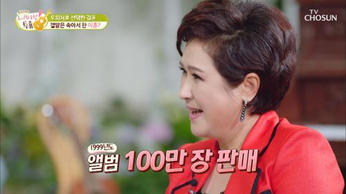 이혼 후 ❛음반 100만 장❜ 대박 난 김용임 🎉