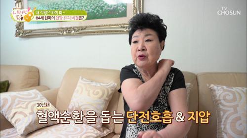 현미의 『건강한 일상』 생활 大공개