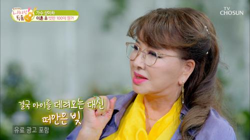 섹시 디바 장미화.. 이혼 후 ˹빚 100억˼인 이유?