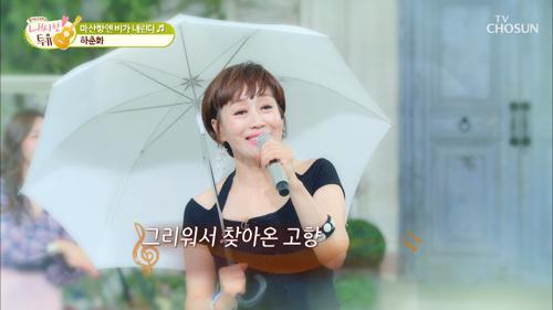 하춘화 '마산항엔 비가 내린다'♬ 레전드의 귀환★