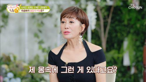 ❛○○○❜ 하춘화의 젋음의 비밀 #광고포함