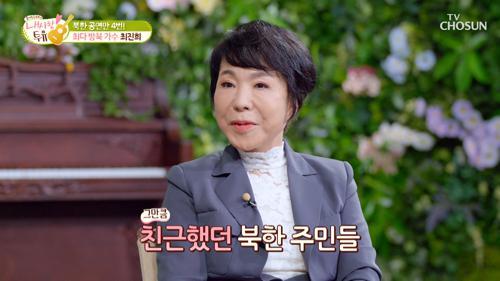 '북한 교과서'에 노래 실린 최진희🎤