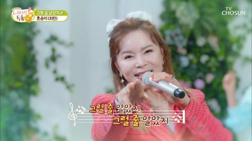 배우 최란!! 가수 홍춘이로 변신↗ '그럴 줄 알았지'♬