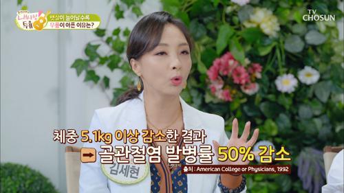 '관절염=비만'의 상관관계는? #광고포함
