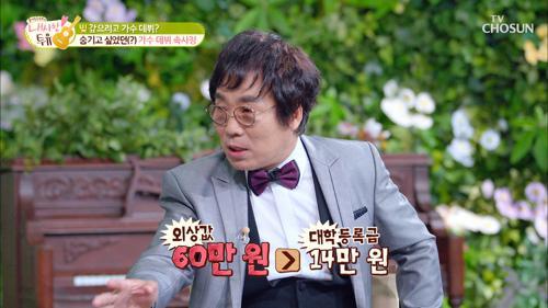 가수 이용 외상값 갚으려고 가수 데뷔하다?! #광고포함
