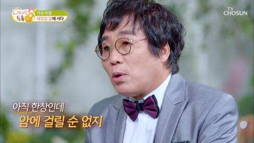 가수 이용 '대장암' 문 앞에 섰던 이유는? #광고포함