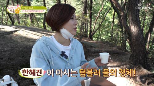 ✦완벽 몸매✧ 한혜진의 관리 비법 大공개 #광고포함