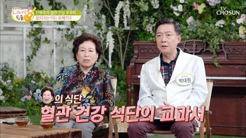 ❛이것❜으로 혈관 건강 지키는 전원주☺ #광고포함
