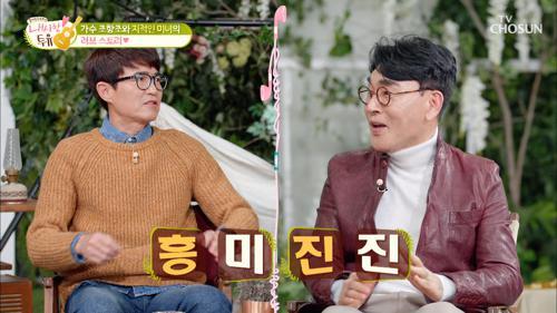 소문의 진실~ 최초공개! 조항조 러브스토리♡ #광고포함