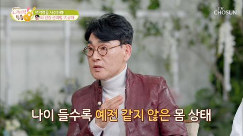 면역력UP↑ 조항조의 건강관리 방법 공개 #광고포함
