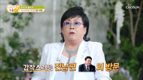 이혼 후 16년 만에 재결합한 옥희♥홍수환 부부