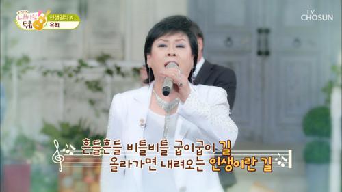 가창력 폭발↗ 옥희 '인생열차'♫ 앞만 보고 달려라~