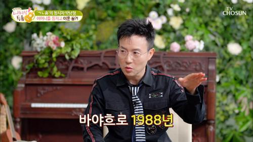 한국의 마이클잭슨 'ㄱㄴ'춤 탄생 비화 #광고포함