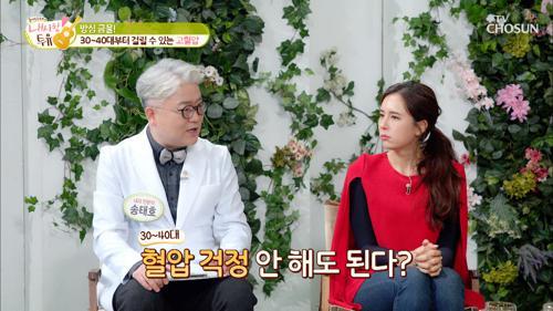 아무도 몰랐던 박남정 비밀..30살 고혈압 진단 #광고포함