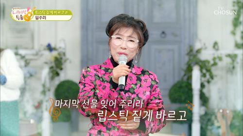 트로트 퀸👑 임주리 '립스틱 짙게 바르고' ♪ TV CHOSUN 210105 방송