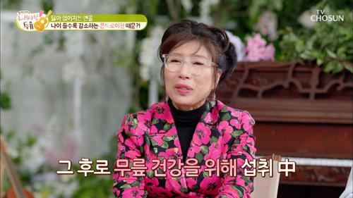 임주리가 무릎 건강을 위해 먹는 '이것' TV CHOSUN 210105 방송
